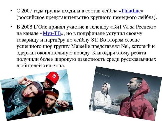 С 2007 года группа входила в состав лейбла «Phlatline» (российское представит...