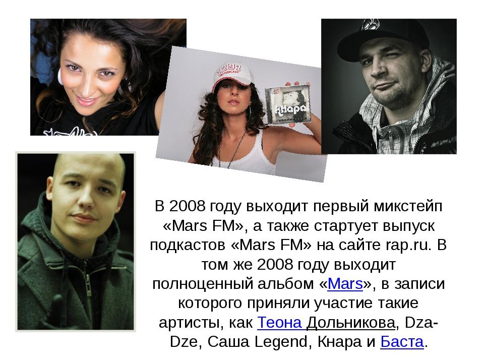 В 2008 году выходит первый микстейп «Mars FM», а также стартует выпуск подкас...
