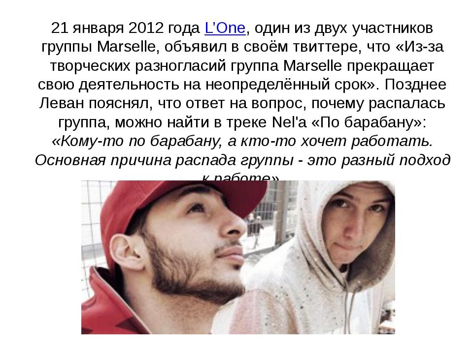 21 января 2012 года L'One, один из двух участников группы Marselle, объявил в...