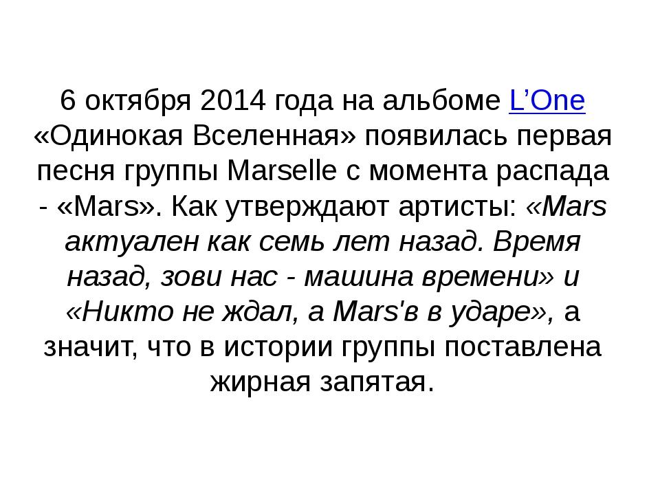 6 октября 2014 года на альбоме L'One «Одинокая Вселенная» появилась первая пе...