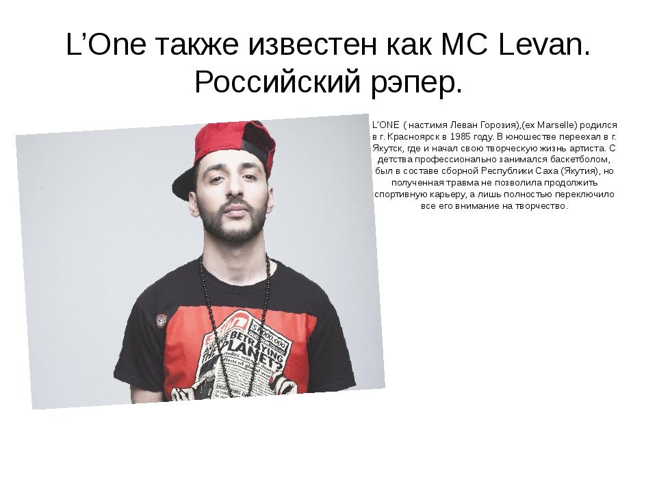 L'One также известен как MC Levan. Российский рэпер. L'ONE ( наст.имя Леван Г...