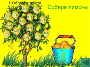 Собери лимоны 6 3+3 3+2 2+4 1+5 4+2 5+1 3+4 1+6 1+4 9-3 8-2 7-1 7-2 5-1