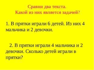 Сравни два текста. Какой из них является задачей? 1. В прятки играли 6 детей.