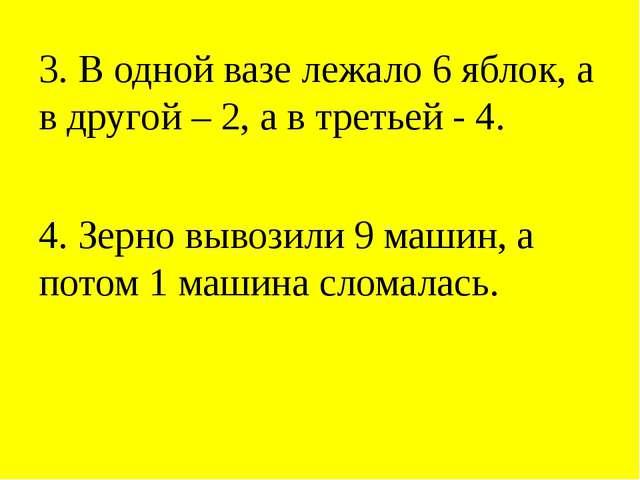 3. В одной вазе лежало 6 яблок, а в другой – 2, а в третьей - 4. 4. Зерно выв...