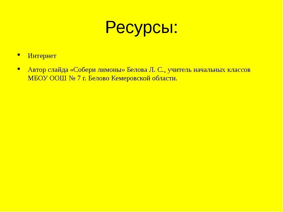 Ресурсы: Интернет Автор слайда «Собери лимоны» Белова Л. С., учитель начальны...