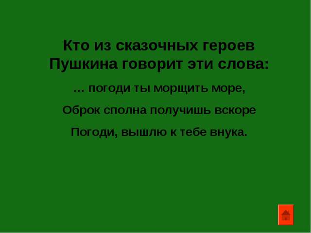 Кто из сказочных героев Пушкина говорит эти слова: … погоди ты морщить море,...