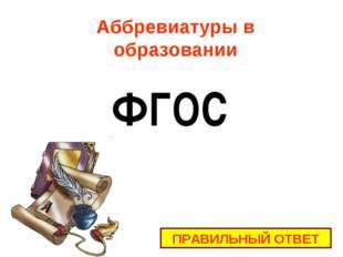 ФГОС Аббревиатуры в образовании ПРАВИЛЬНЫЙ ОТВЕТ