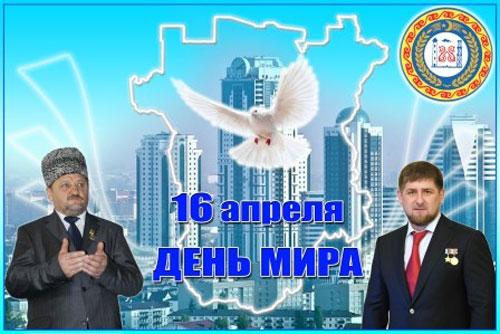 http://www.islam.ru/sites/default/files/img/news/2015/04/den_mira.jpg