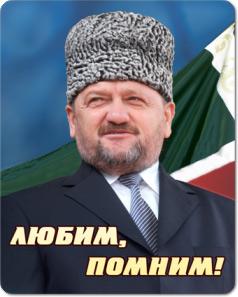 http://ftp.admin-kmr.org/uploads/posts/2015-05/1432816454_akadyrov.jpg