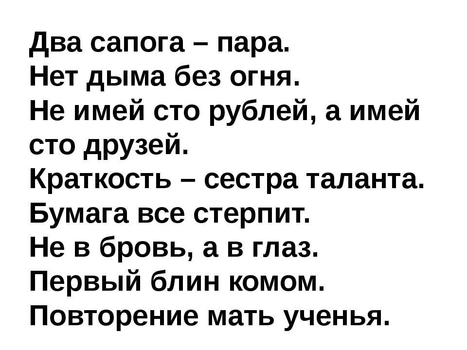 Два сапога – пара. Нет дыма без огня. Не имей сто рублей, а имей сто друзей....