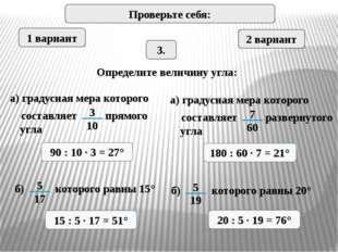 1 вариант 2 вариант 3. Определите величину угла: а) градусная мера которого с