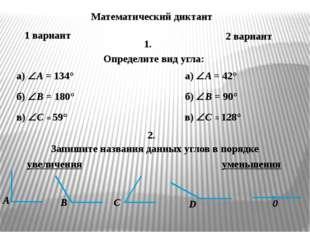 Математический диктант 1 вариант 2 вариант 1. Определите вид угла: а) A = 13