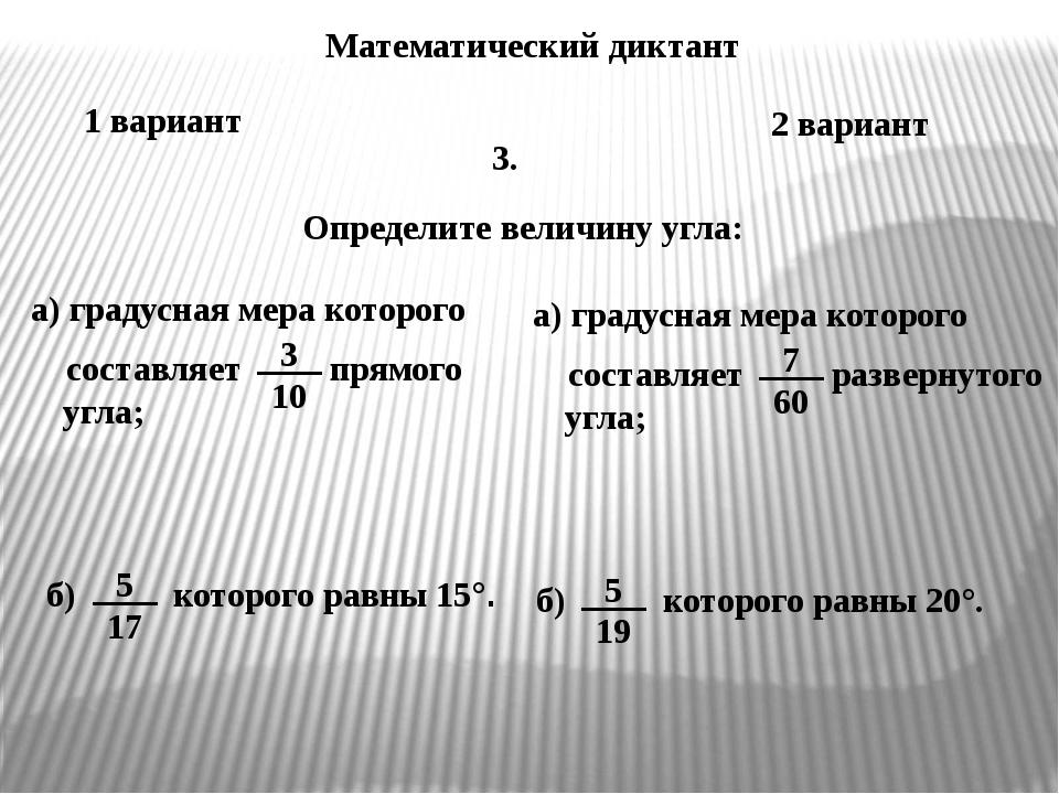 Математический диктант 1 вариант 2 вариант 3. Определите величину угла: а) гр...