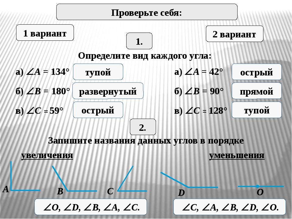 Проверьте себя: 1 вариант 2 вариант 1. Определите вид каждого угла: а) A = 1...