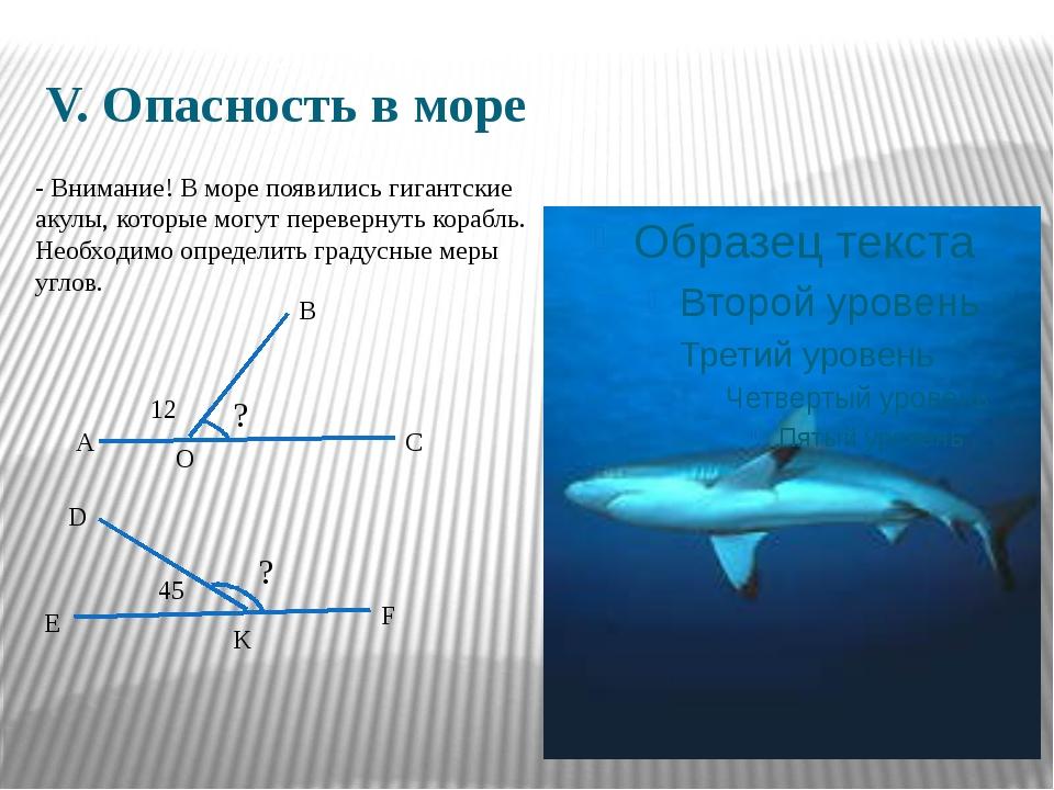 V. Опасность в море - Внимание! В море появились гигантские акулы, которые мо...