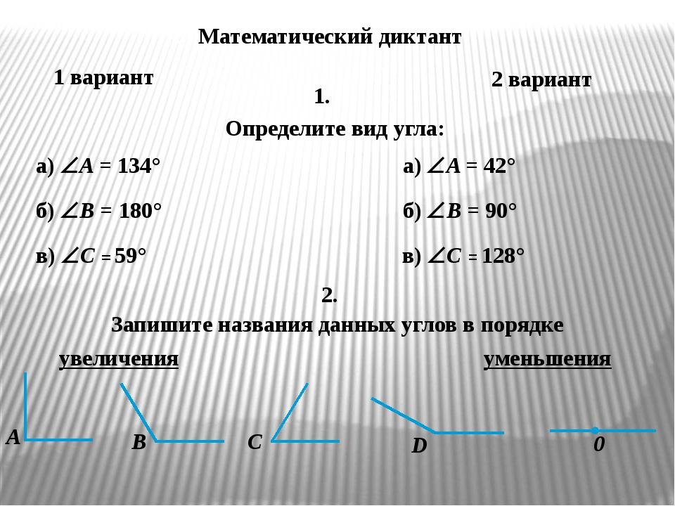 Математический диктант 1 вариант 2 вариант 1. Определите вид угла: а) A = 13...