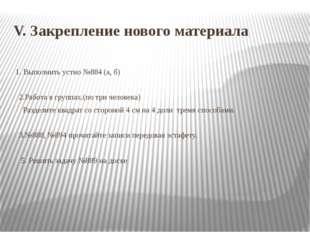 V. Закрепление нового материала 1. Выполнить устно №884 (а, б) 2.Работа в гру