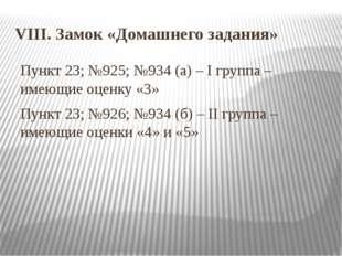 VIII. Замок «Домашнего задания» Пункт 23; №925; №934 (а) – I группа – имеющие