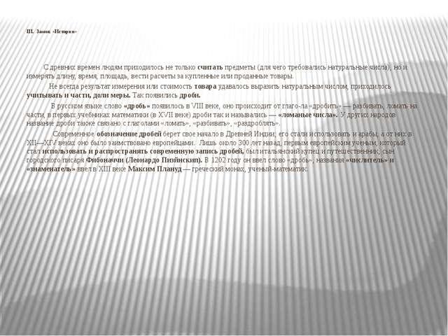 III. Замок «Истории» С древних времен людям приходилось не только считать пр...