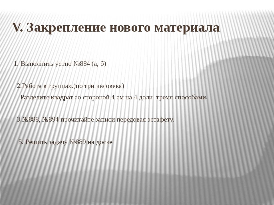 V. Закрепление нового материала 1. Выполнить устно №884 (а, б) 2.Работа в гру...