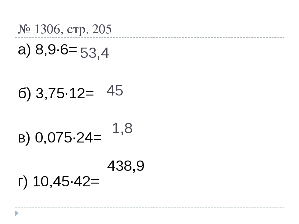 № 1306, стр. 205 а) 8,9∙6= б) 3,75∙12= в) 0,075∙24= г) 10,45∙42= 53,4 45 1,8...