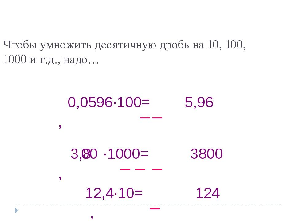 Чтобы умножить десятичную дробь на 10, 100, 1000 и т.д., надо… 0,0596∙100= ,...