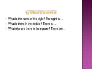 What is the name of the sight? The sight is … What is there in the middle? Th