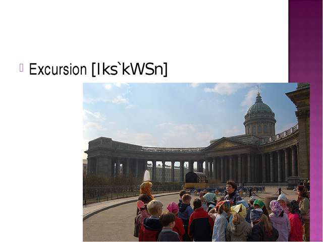 Excursion [Iks`kWSn]