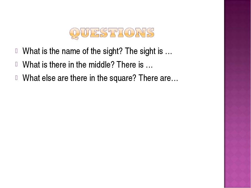 What is the name of the sight? The sight is … What is there in the middle? Th...