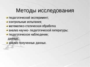Методы исследования педагогический эксперимент; контрольные испытания; матема
