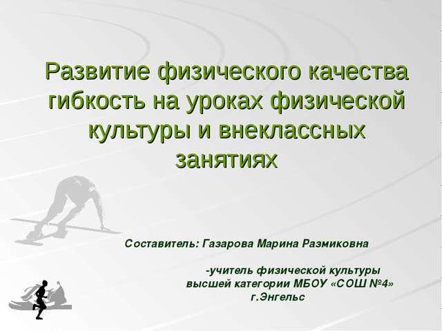 Развитие физического качества гибкость на уроках физической культуры и внекл...