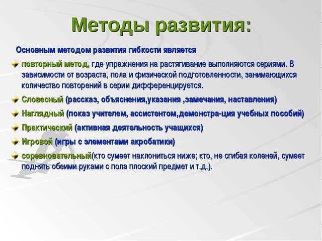 Методы развития: Основным методом развития гибкости является повторный метод,...