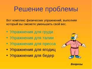 Решение проблемы Упражнения для груди Упражнения для талии Упражнения для пре
