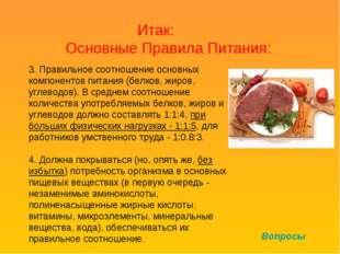 3. Правильное соотношение основных компонентов питания (белков, жиров, углев