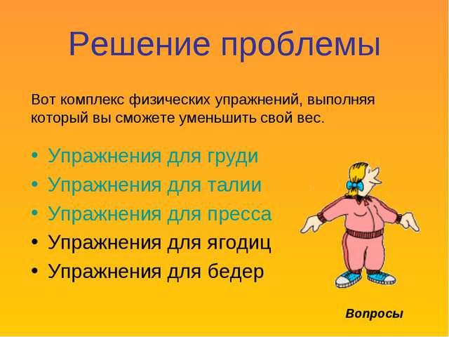 Решение проблемы Упражнения для груди Упражнения для талии Упражнения для пре...