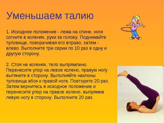 Уменьшаем талию 1. Исходное положение - лежа на спине, ноги согните в коленях...