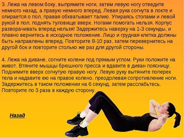 3. Лежа на левом боку, выпрямите ноги, затем левую ногу отведите немного наза...
