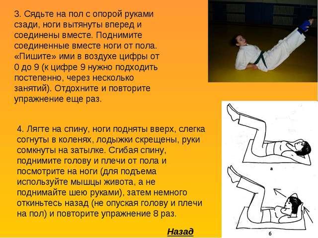 3. Сядьте на пол с опорой руками сзади, ноги вытянуты вперед и соединены вмес...