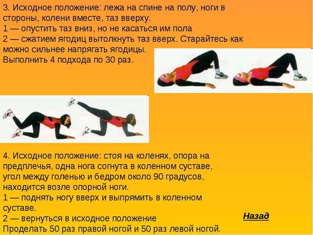 3. Исходное положение: лежа на спине на полу, ноги в стороны, колени вместе,...