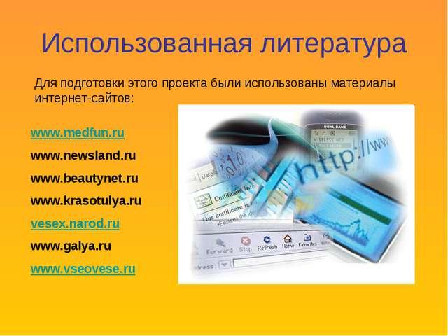 Использованная литература www.medfun.ru www.newsland.ru www.beautynet.ru www....