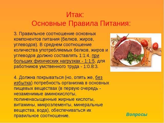 3. Правильное соотношение основных компонентов питания (белков, жиров, углев...