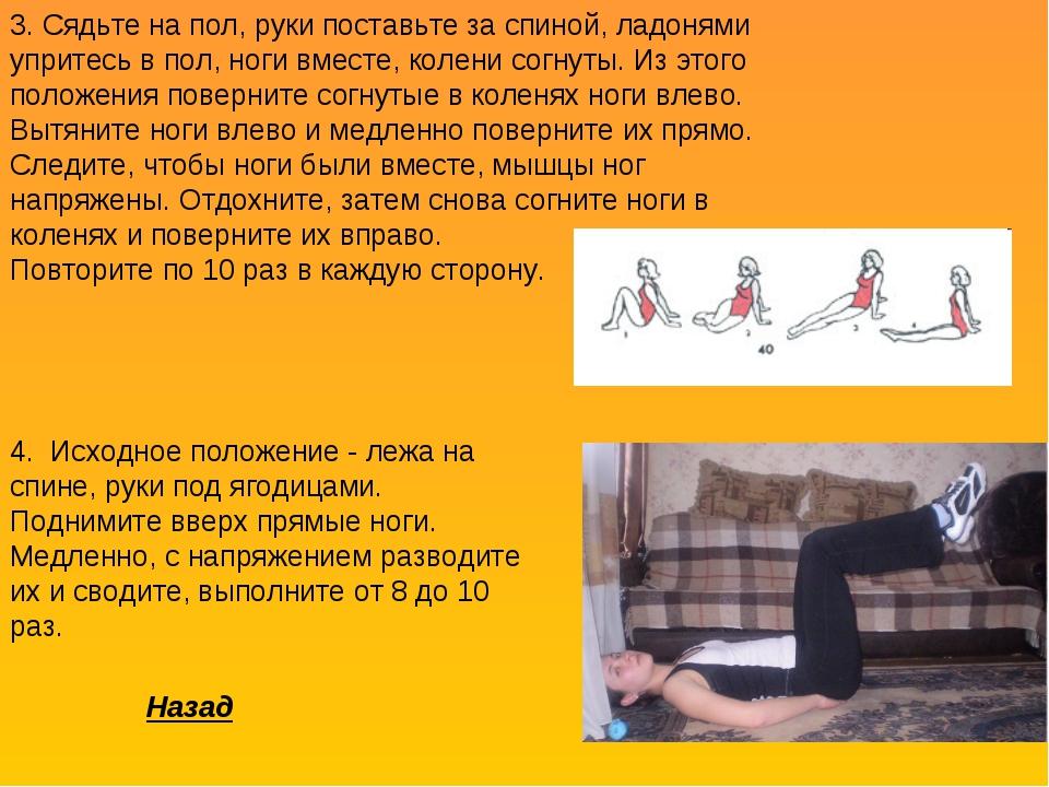 3. Сядьте на пол, руки поставьте за спиной, ладонями упритесь в пол, ноги вме...