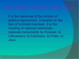 Guess about the name of the place It is the memorial of the victims of politi