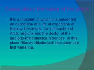 Guess about the name of the place It is a museum in which it is presented an