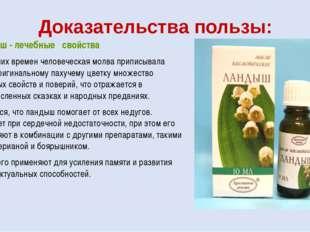 Доказательства пользы: Ландыш - лечебные свойства С древних времен человеческ
