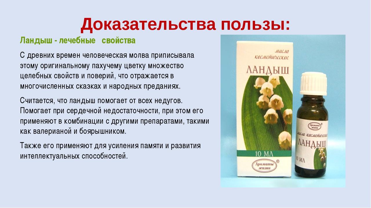 Доказательства пользы: Ландыш - лечебные свойства С древних времен человеческ...