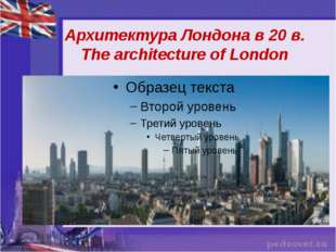 Архитектура Лондона в 20 в. The architecture of London