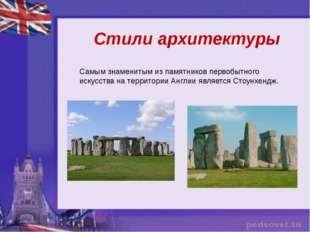 Стили архитектуры Самым знаменитым из памятников первобытного искусства на т