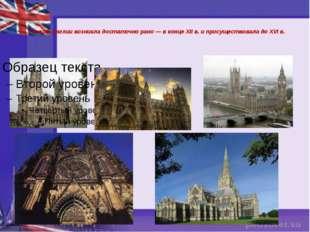 Готика Англии возникла достаточно рано— в конце ХIIв. и просуществовала до