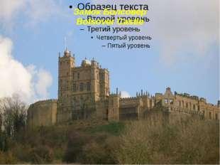 Замок Болсовер Bolsover Castle